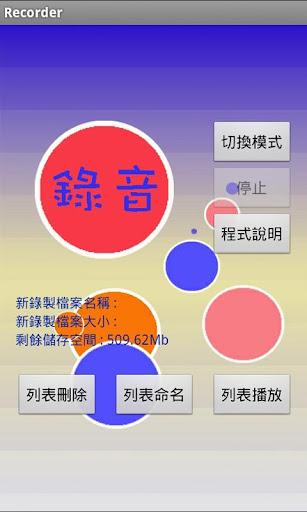 【免費音樂App】錄音機-APP點子