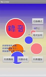 app手指音樂遊戲 - APP試玩 - 傳說中的挨踢部門