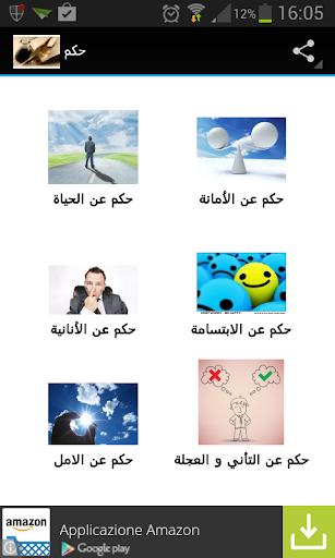 حكم عربية