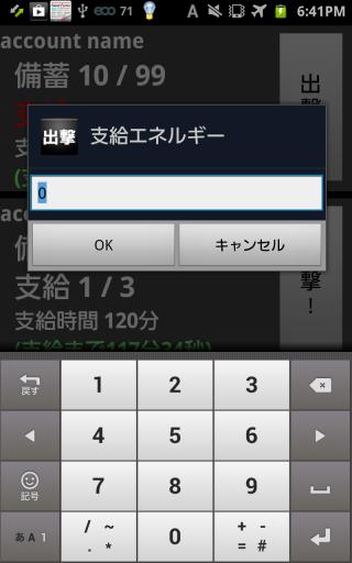 【免費娛樂App】バトオペ出撃Notifier-APP點子