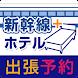 日本旅行「新幹線+宿・ホテル 出張予約」無料検索+旅行予約