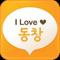 카카오톡 동창찾기 친구확장 [아이러브동창] icon