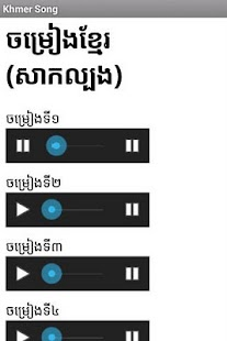 Khmer Song - screenshot thumbnail