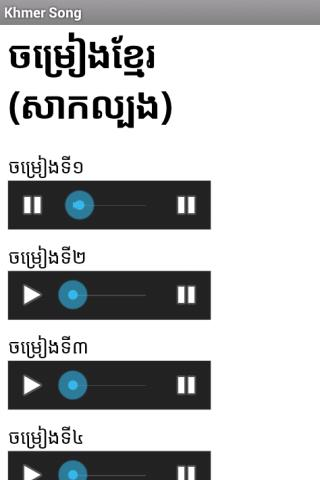 Khmer Song - screenshot