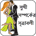 সুখী সম্পর্ক (Sukhi Somporko) icon