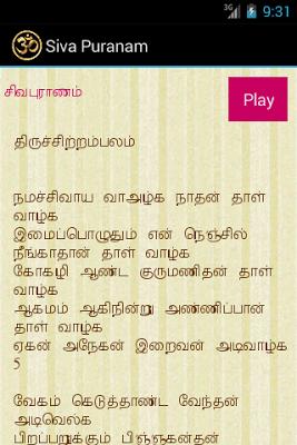 Sivapuranam - screenshot