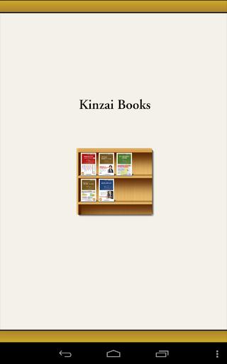 Kinzai Booksビューア