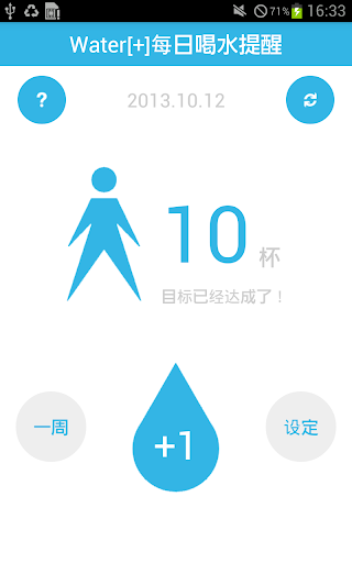 Water[+]每日喝水提醒