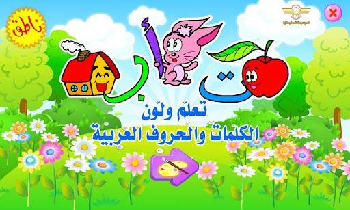 تعليم و تلوين الحروف العربية