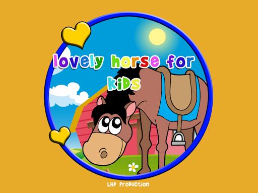 子供のための美しい馬