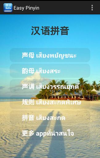 ภาษาจีน:Easy Pinyin