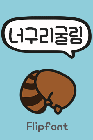 Screenshot for AaRacoonGulim™ Korean Flipfont in Hong Kong Play Store