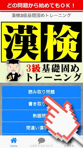 漢字検定3級基礎固めトレーニング