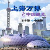 中国観光音声ガイド(無料)
