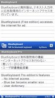 Screenshot of BlueKeyboard JP