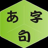 日本語五十音單字例句