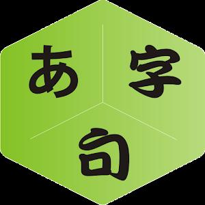 日本語五十音單字例句 教育 App LOGO-APP試玩