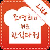조영희의 한식과정 lite-사진으로 공부하는 조리기능사
