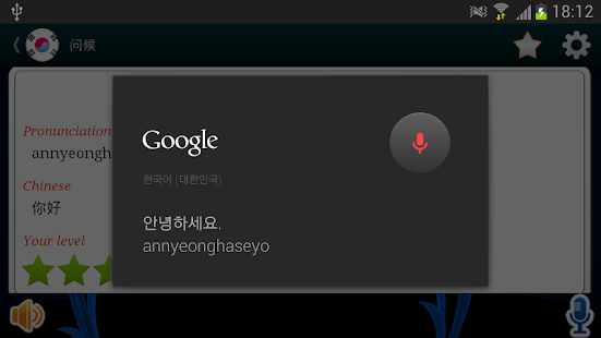 玩免費教育APP|下載學韓語(中文)專業版 app不用錢|硬是要APP