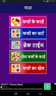Fruits in Hindi- screenshot thumbnail