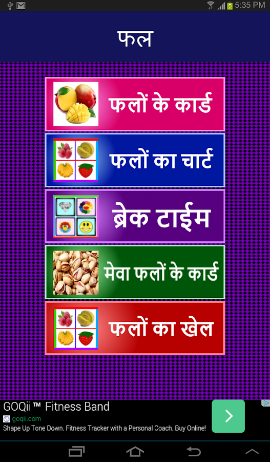 Fruits in Hindi- screenshot