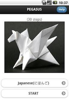 伝説折り紙2 【ペガサス】のおすすめ画像2