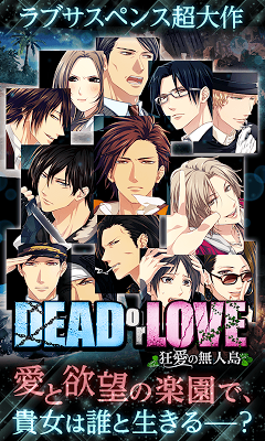 DEAD or LOVE◆恋愛ゲーム - screenshot