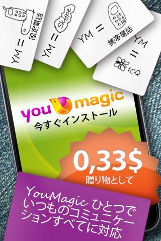 YouMagic - VOIP SIP IP通話