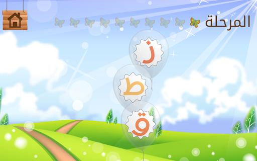 Arabic Learning For Kids 6.3.3326 screenshots 13