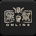 《黑幫 Online》專屬遊戲APP 本年度最殺的網路遊戲 icon