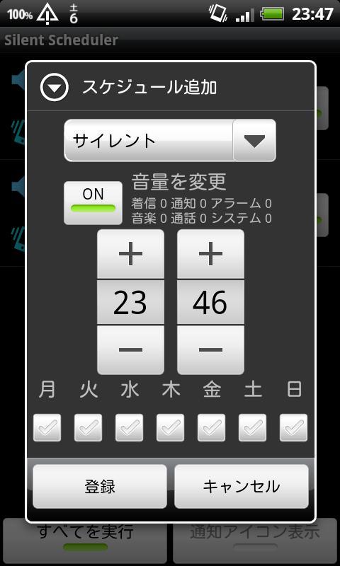 Silent Scheduler- screenshot