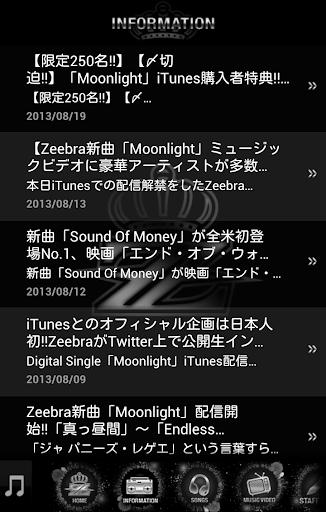 Zeebra u516cu5f0fu30a2u30fcu30c6u30a3u30b9u30c8u30a2u30d7u30ea 2.70.01 Windows u7528 2