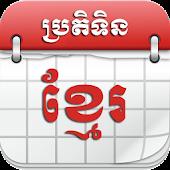 Khmer Calendar (2015 updated)