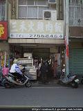 三禾雞肉飯