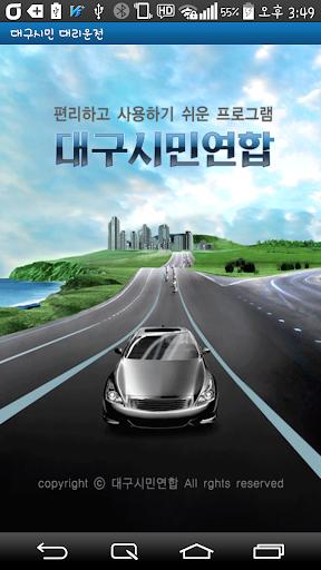 대구시민대리운전 기사앱