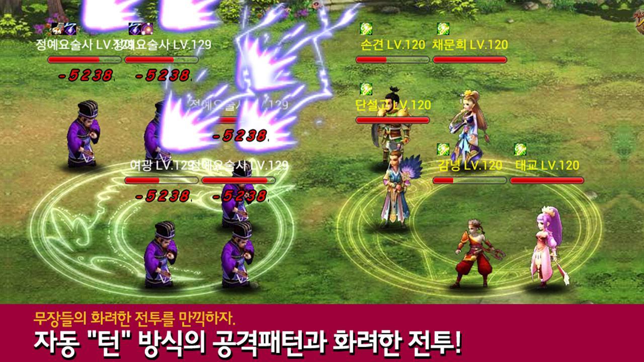 쾌도삼국 - screenshot