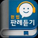 헌법 오디오 핵심 판례듣기 Lite icon