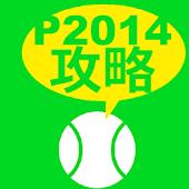 パワプロ2014攻略Wikiビューア