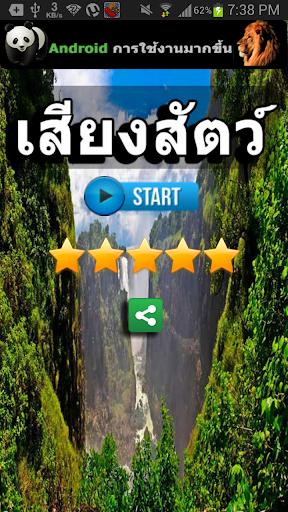 Thai Animal Sound Effects ไทย