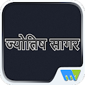 Jyotish Sagar