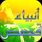 Prophet Muhammad stories islam icon