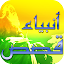 Prophet Muhammad stories islam 8.0 APK for Android