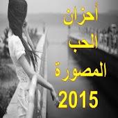 احزان الحب المصورة 2015