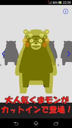 くまモンのカットイン!のおすすめ画像1