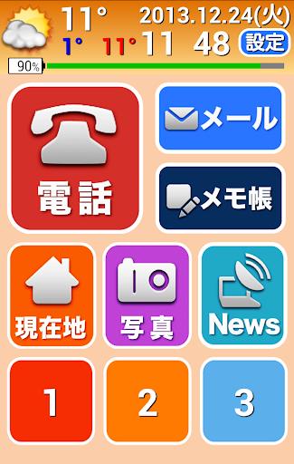 らくらくアプリ(ホームアプリ)