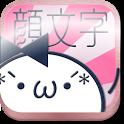 顔モジモジ 可愛いかおもじどっさりな顔文字アプリ決定版!!! icon
