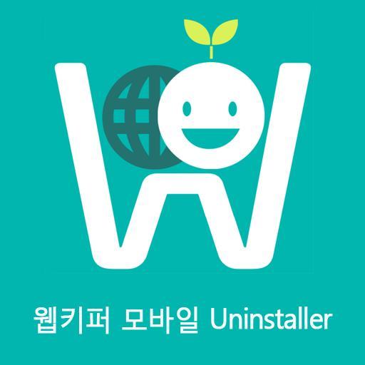 웹키퍼 모바일 Uninstaller 제거