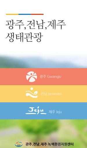 광주 전남 제주 생태관광