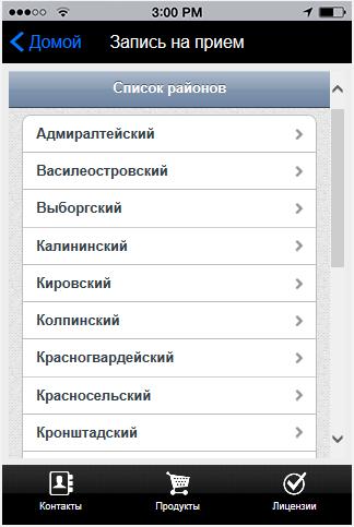 Поликлиника московского района на благодатной телефон