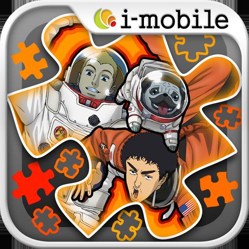 宇宙兄弟 イラストジグソーパズル 解謎 App LOGO-APP試玩